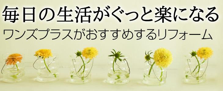 毎日の生活がぐっと楽になるワンズプラスがおすすめするリフォーム