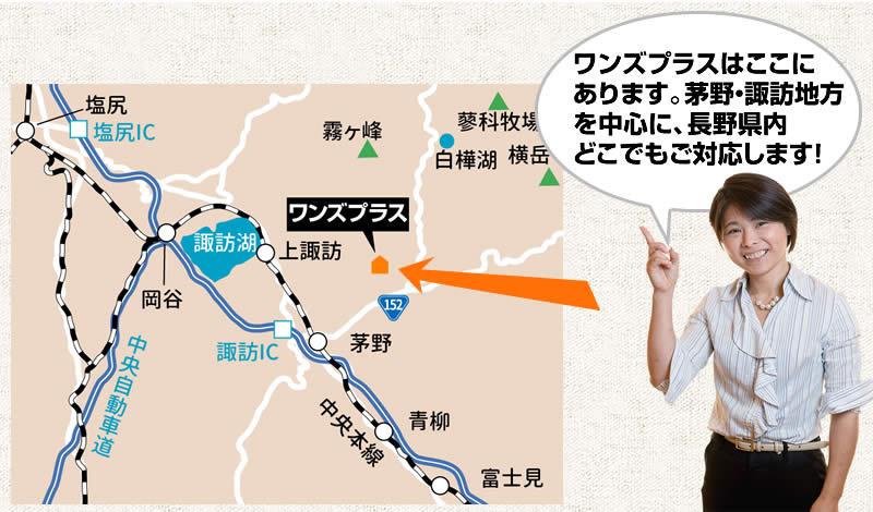 ワンズプラスはここに あります。茅野・諏訪地方 を中心に、長野県内 どこでもご対応します!